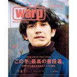 [MAGAZINE] Warp 1+2月号