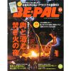 [MAGAZINE] BE-PAL 10月号