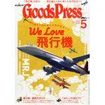 [MAGAZINE] GOODS PRESS 5月号