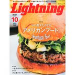 [MAGAZINE] Lightning 10月号