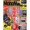 [MAGAZINE] MonoMax 7月号