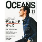 [MAGAZINE] OCEANS 11月号