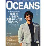 [MAGAZINE] OCEANS 6月号
