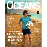 [MAGAZINE] OCEANS 8月号