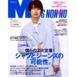 [MAGAZINE] Men's NONNO 5月号
