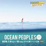 【OCEAN PEOPLES】に出店します