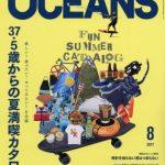 [MAGAZINE] OCEANS