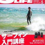 SURFIN` LIFE